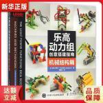 乐高动力组创意搭建指南 机械结构篇 [日]五十川芳仁(Yoshihito Isogawa) 人民邮电出版社 97871