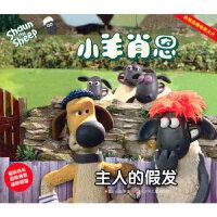 小羊肖恩---主人的假发英国阿德曼动画有限公司;《博客族》编辑部四川少儿出版社9787536551923