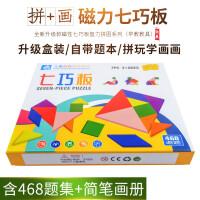 磁性学画画七巧板智力拼图磁力拼画板幼儿园儿童益智早教玩具盒装3-6