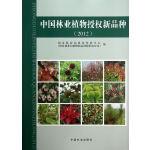 中国林业植物授权新品种(2012)