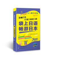 旅游日语学习口语放口袋入门畅游日本(赠二维码视频、音频)