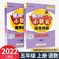 黄冈小状元语文详解五年级上数学详解五年级上册共2本部编人教版2021新版