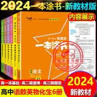 一本涂书高中数学物理化学生物语文英语理科全套6本2020版星推荐高一高二高三