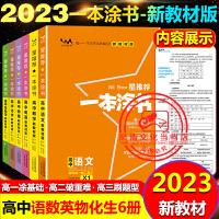 一本涂书高中数学物理化学生物语文英语理科全套6本2021版星推荐 课标版 高一高二高三