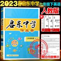 启东中学作业本七年级英语下册R人教版2020春