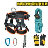 登山装备套装户外登山攀岩速降探险装备应急救援套装垂降绳子装备用品