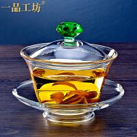 敬茶杯6只一品工坊 台湾耐热玻璃三才盖碗茶杯茶具茶备功夫茶具大号敬茶碗 钻石绿