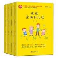 快乐读书吧一年级下册 读读童谣和儿歌注音版 正版包邮小学生课外阅读书籍 适合儿童故事书一年级1-2二年级看的上册是和大