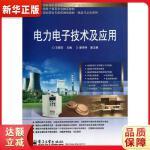 电力电子技术及应用 王晓芳 9787121201561 电子工业出版社 新华书店 正版保证 全国多仓就近发货 70%城