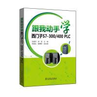 跟我动手学西门子S7-300-400 PLC吕增芳、薛君、杨国生、皇甫勇兵 中国电力出版社