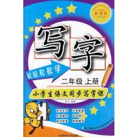 轻轻松松学写字(二年级上册)