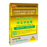 全国职称计算机考试标准教程(全真考场模拟+超大题库)――Word 2003中文字处理(配光盘)(全国专业技术人员计算机