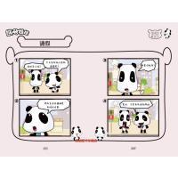熊猫娃娃(1) XTone翔通动漫