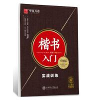 华夏万卷字帖 楷书入门:实战训练