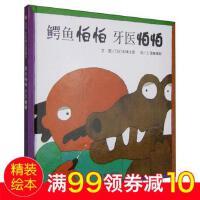 信谊绘本 鳄鱼怕怕 牙医怕怕 精装图画书 中英双语畅销儿童漫画读物 亲子共读早教绘本故事书 0-3-6岁低幼儿童情商启
