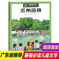 苏州园林 五年级上册课外书籍漫眼看历史 中华文化遗产图画书写给中国儿童的地理历史绘本书本 3-9岁孩子科普漫画老师推荐