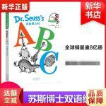 苏斯博士的ABC(苏斯博士双语经典) 苏斯博士(Dr. Seuss) 中译出版社(原中国对外翻译出版公司)978750