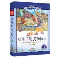 哈克贝利芬历险记注音版 又名哈克贝利历险记 哈克贝利.芬恩历险记一年级二年级课外书儿童读物6-7-8-10岁故事书 二