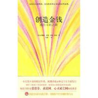 ��造金�X9787530852521天津科�W技�g出版社[美]�_娜�I・�_曼、【直�l】