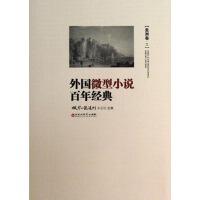 外国微型小说百年经典:美洲卷(二)(电子书)