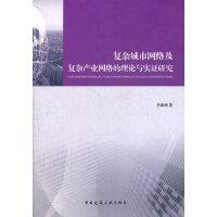 复杂城市网络及复杂产业网络的理论与实证研究