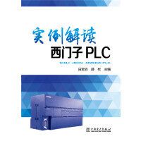 实例解读西门子PLC