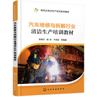 汽车维修与拆解行业清洁生产培训教材