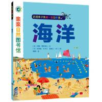 【全新正版】亲亲自然图书馆 海洋 安娜・莱斯泰兰 埃莱娜・孔韦尔 桑德兰・托门 魏娜 9787569923148 北京