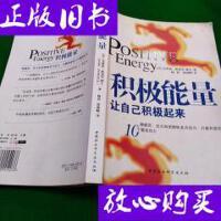 [二手旧书9成新]积极能量 /[美]朱迪思・欧洛芙 中国社会科学出版
