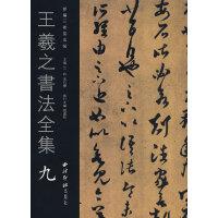 王羲之书法全集九