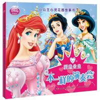 小公主心灵花园故事书--不一样的演奏会