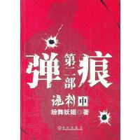 弹痕第二部诡刺 中(国内军事小说有两种,一种是军事小说,一种是纷舞妖姬的军事小说。)