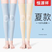 恒源祥夏季薄款护膝保暖老寒腿男女士纯棉长款护膝套空调房护小腿