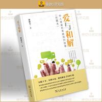 爱与和解∶华人家庭的系统排列故事