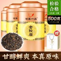 金骏眉红茶 散装金骏眉茶叶金俊眉罐装秋茶蜜香型125g*4罐甘醇