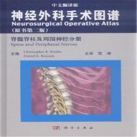 脊髓脊柱及周围神经分册-神经外科手术图谱-(原书第二版)( 货号:703028811)