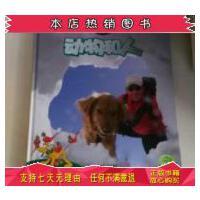 【二手旧书9成新】迪士尼儿童百科全书 动物和人9787535348371