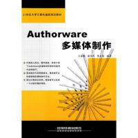 【二手旧书9成新】Authorware多媒体制作――21世纪大学计算机基础规划教材 王海鹏,张恒杰,陈良琴