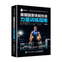 美国国家体能协会力量训练指南 第2版