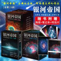 正版银河帝国全套15册基地七部曲1+机器人五部曲+帝国三部曲 阿西莫夫机器人系列外国科幻小说书籍神们自己 短篇全集 永