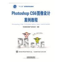 Photoshop CS6图像设计案例教程 传智播客高教产品研发部著 9787113195724 中国铁道出版社