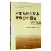 【正版直发】木地板锁扣技术分析报告(2017) 国家林业局知识产权研究中心 9787503898464 中国林业出版社