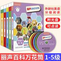 全新正版正版 丽声百科万花筒1-5级 可点读 一级到第五级套装 附光盘 少儿英语读物 童书 7-10岁 少儿英语 外研