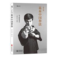 【新书店正版】李小龙基本中国拳法李小龙9787550262614北京联合出版公司