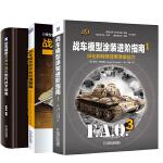 【全3册】战车模型涂装进阶指南1:旧化和特殊效果涂装技巧+战车模型制作教程:组装篇+坦克模型涂装与场景制作技术指南制作