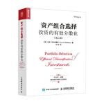 【新书店正版】资产组合选择:投资的有效分散化(第二版)【美】哈里・M.马克维茨(Harry M. Markowitz)