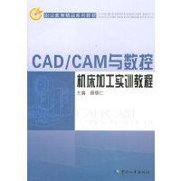 CAD/CAM与数控机床加工实训教程