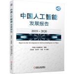 中国人工智能发展报告(2019-2020)