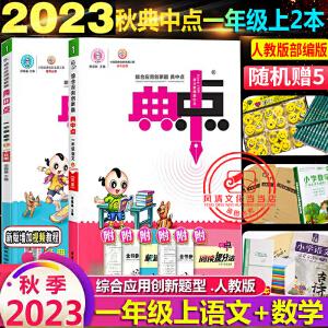 典中点一年级下册语文数学全套共2本人教版部编版小学综合应用创新题同步课本2020春