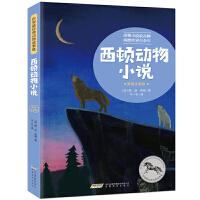 【注音版】西顿动物小说 野生动物故事集 正版书世界名著阅读 7-8-10岁 小学生课外阅读书籍 一二三四年级课外书必读